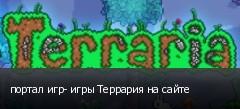 портал игр- игры Террария на сайте