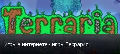 игры в интернете - игры Террария