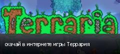 скачай в интернете игры Террария