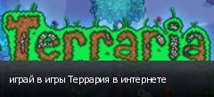играй в игры Террария в интернете