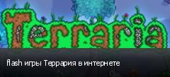 flash игры Террария в интернете