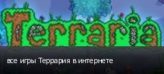 все игры Террария в интернете