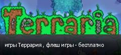 игры Террария , флеш игры - бесплатно