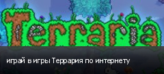 играй в игры Террария по интернету