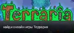 найди онлайн игры Террария