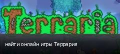найти онлайн игры Террария