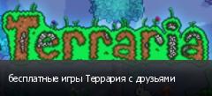 бесплатные игры Террария с друзьями