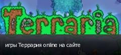 игры Террария online на сайте