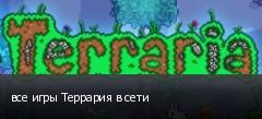 все игры Террария в сети