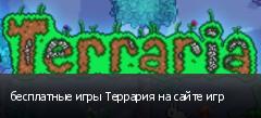 бесплатные игры Террария на сайте игр