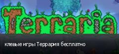 клевые игры Террария бесплатно