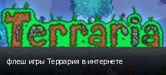 флеш игры Террария в интернете