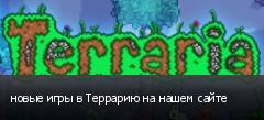 новые игры в Террарию на нашем сайте
