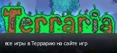 все игры в Террарию на сайте игр