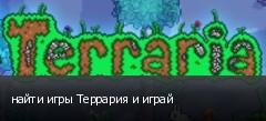 найти игры Террария и играй