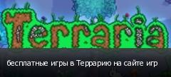 бесплатные игры в Террарию на сайте игр