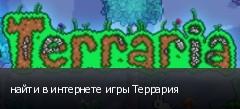 найти в интернете игры Террария