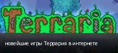 новейшие игры Террария в интернете