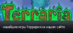 новейшие игры Террария на нашем сайте