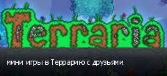мини игры в Террарию с друзьями