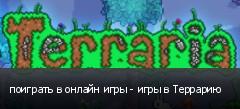 поиграть в онлайн игры - игры в Террарию