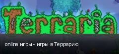 online игры - игры в Террарию