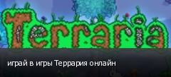 играй в игры Террария онлайн