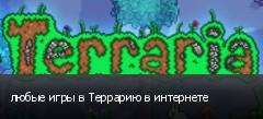 любые игры в Террарию в интернете