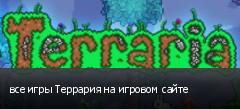 все игры Террария на игровом сайте