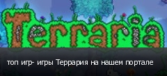 топ игр- игры Террария на нашем портале