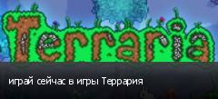 играй сейчас в игры Террария