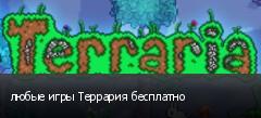 любые игры Террария бесплатно