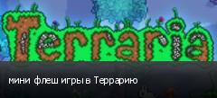 мини флеш игры в Террарию