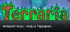 интернет игры - игры в Террарию