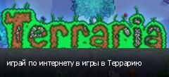 играй по интернету в игры в Террарию