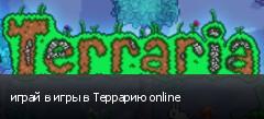 играй в игры в Террарию online