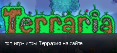 топ игр- игры Террария на сайте