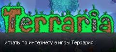 играть по интернету в игры Террария