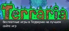 бесплатные игры в Террарию на лучшем сайте игр
