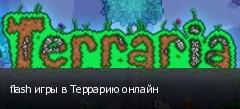 flash игры в Террарию онлайн