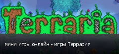 мини игры онлайн - игры Террария
