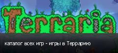каталог всех игр - игры в Террарию
