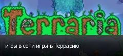 игры в сети игры в Террарию