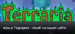 игры в Террарию - играй на нашем сайте