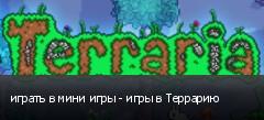 играть в мини игры - игры в Террарию