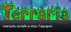поиграть онлайн в игры Террария