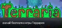 скачай бесплатно игры Террария