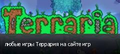 любые игры Террария на сайте игр