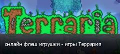 онлайн флеш игрушки - игры Террария
