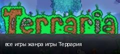 все игры жанра игры Террария